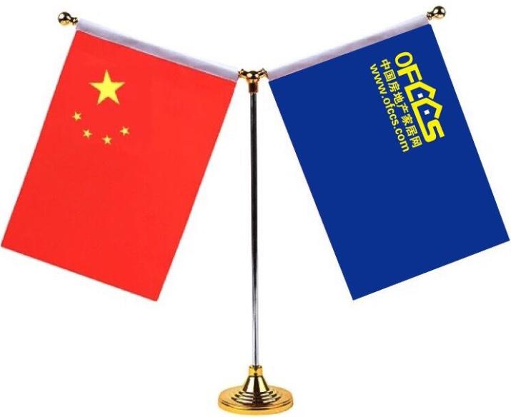 中国房地产家居网桌旗.png